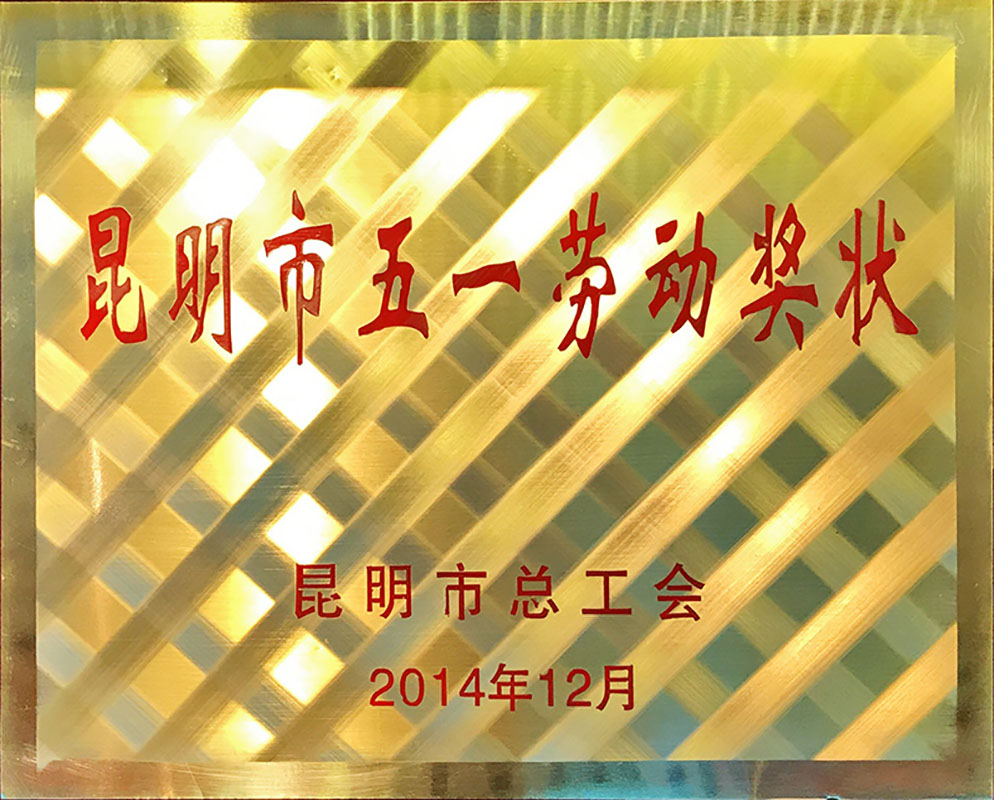 2014昆明市五一劳动奖状