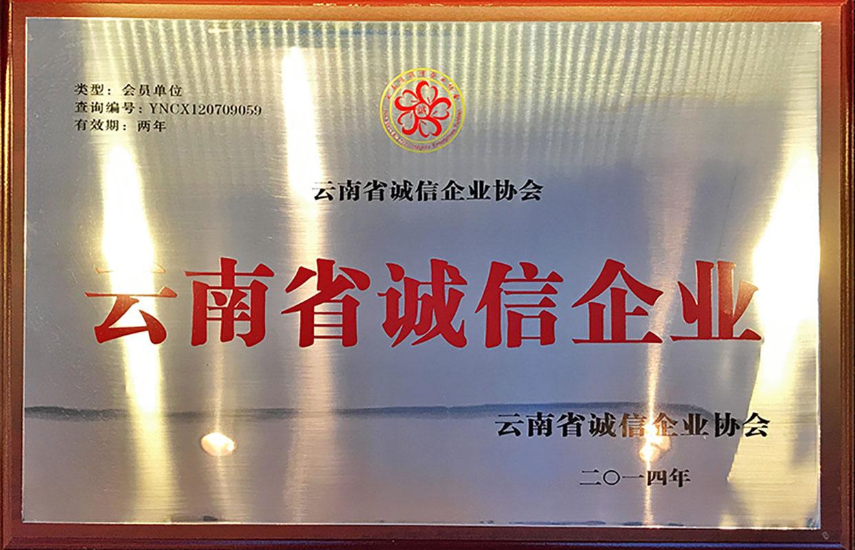 2014云南省诚信企业